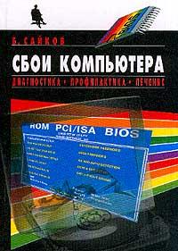 Обложка книги Сбои компьютера. Диагностика, профилактика, лечение