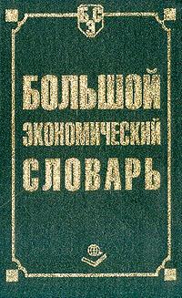 Большой экономический словарь. 2-е издание