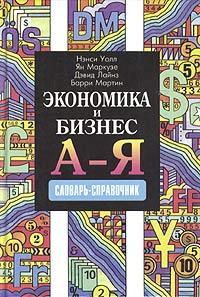 Экономика и бизнес от А до Я. Словарь-справочник ( 5-8183-0125-7 )