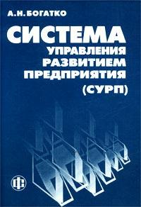 Система управления развитием предприятия (СУРП) ( 5-279-02275-6 )