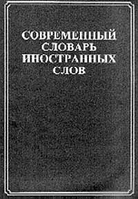 Современный словарь иностранных слов: Около 20 тыс. слов Изд. 2-е/ 4-е, стереотип.