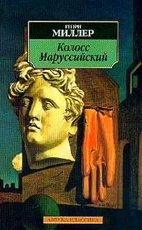 Книга Колосс Маруссийский