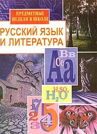Предметные недели в школе: Русский язык и литература ( 978-5-7057-0185-8 )
