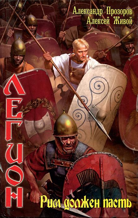 Легион. Рим должен пасть