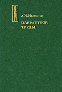 А. Н. Максимов. Избранные труды
