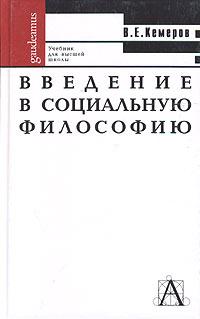 Введение в социальную философию12296407Автор предлагает читателю популярное изложение социальной философии гуманитарного направления, рассматривающей структуры социального бытия как формы самореализации человеческих индивидов. Он стремится совместить философскую традицию с новейшей методологией обществознания. Автор выстраивает социальную философию недоктринального типа, сохраняющую, однако, внутреннее единство и упорядоченность. Для студентов высших учебных заведений гуманитарного профиля.