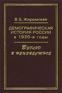 Демографическая история России в 1930-е годы. Взгляд в неизвестное