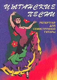 Цыганские песни: Репертуар для семиструнной гитары. Серия: Любимые мелодии