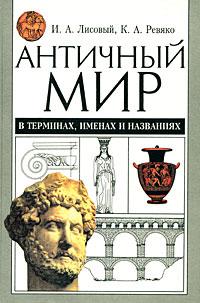 Античный мир в терминах, именах и названиях