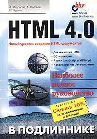 HTML 4.0 ( 978-5-8206-0072-2 )