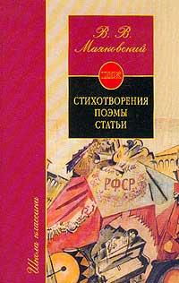 Стихотворения; Поэмы; Статьи: Книга для ученика и учителя. Серия: Школа классики