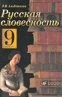 Обложка книги 9 класс. Русская словесность