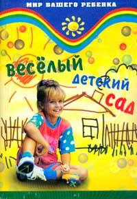 Веселый детский сад ( 5-222-01264-6 )