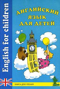 Английский язык для детей / English for Children