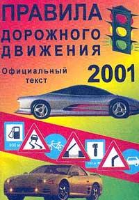 ������� ��������� ��������: ������� � �������� � 1 ���� 1994 �.; � ����� ������� ���������, �������� �� 1 ������ 2001 �.