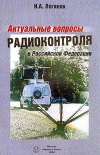 Актуальные вопросы радиоконтроля в Российской Федерации ( 5-256-01553-2 )