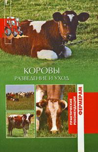 Коровы. Разведение и уход ( 978-5-9533-3148-7 )