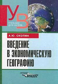Введение в экономическую географию. Базовый курс для экономистов, менеджеров, географов и регионоведов ( 5-691-00663-0 )