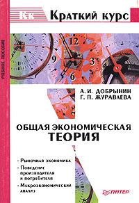 Общая экономическая теория