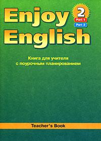 Enjoy English-2: Teacher`s Book / Английский язык. 3-4 класс. Книга для учителя с поурочным планированием