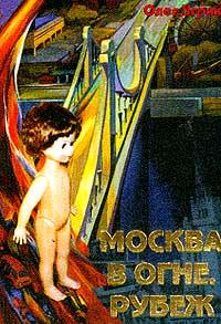 Москва в огне. Рубеж: Роман