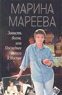 Зависть богов, или Последнее танго в Москве