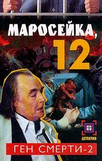 Маросейка,12: Ген смерти: В 2 кн.: Кн. 2. Серия: Детектив