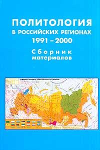 Политология в российских регионах. 1991-2000. Сборник материалов ( 5-8243-0294-4 )
