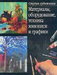 Материалы, оборудование, техника живописи и графики ( 5-17-012337-Х )