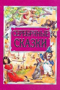Книга Серебряные сказки