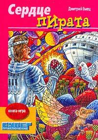 Сердце пирата. Книга-игра ( 5-7836-0509-3 )