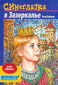 Синеглазка в Зазеркалье. Книга-лабиринт ( 5-7836-0505-0 )