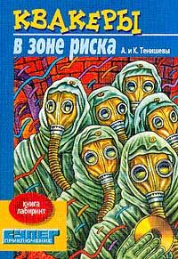 Квакеры в зоне риска. Книга-лабиринт ( 5-7836-0501-8 )