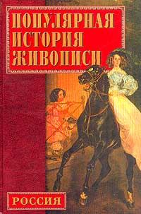 Популярная история русской живописи
