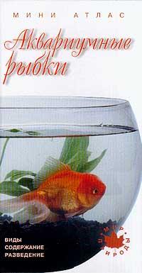 Аквариумные рыбки. Виды, содержание, разведение. Мини-атлас