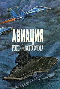 Книга Авиация Российского флота