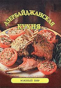 Азербайджанская кухня ( 5-7345-0234-0 )