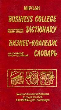 Англо-русский и русско-английский бизнес-колледж словарь: Более 25 тыс. терминов с точным переводом