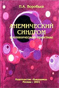 Анемический синдром в клинической практике ( 5-88107-034-8 )