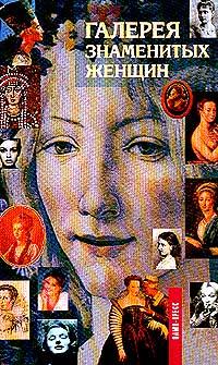 Книга Галерея знаменитых женщин: В 2 тт