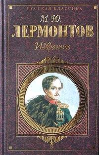 Избранное: Стихотворения; Поэмы; Проза Серия: Русская классика