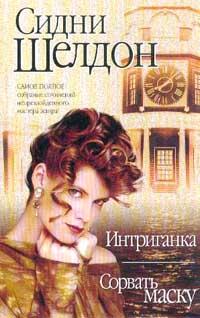 Книга Интриганка. Сорвать маску