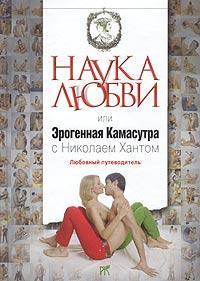 Наука любви, или Эрогенная Камасутра с Николаем Хантом. Любовный путеводитель