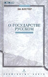 О Государстве Русском
