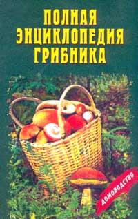Полная энциклопедия грибника