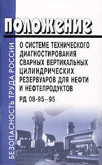Положение о системе технического диагностирования сварных вертикальных цилиндрических резервуаров для нефти и нефтепродуктов. РД 08-95-95 ( 5-93630-156-7 )