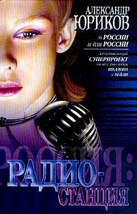 Россия: Радиостанция: Роман Серия: О России и для России