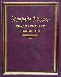 Эстрада России. XX век. Лексикон