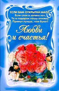 Книжка-открытка: Любви и счастья! (сост. Никанорова О.)