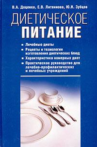 Диетическое питание. Справочник